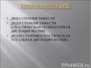ДРД I СТЕПЕНИ ТЯЖЕСТИ ДРД I СТЕПЕНИ ТЯЖЕСТИ ДРД II СТЕПЕНИ ТЯЖЕСТИ (СПАСТИЧЕСКАЯ