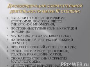 СХВАТКИ СТАНОВЯТСЯ РЕДКИМИ, КОРОТКИМИ, НО СОХРАНЯЕТСЯ ГИПЕРТОНУС МИОМЕТРИЯ; СХВА