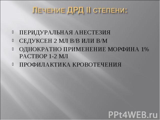 ПЕРИДУРАЛЬНАЯ АНЕСТЕЗИЯ ПЕРИДУРАЛЬНАЯ АНЕСТЕЗИЯ СЕДУКСЕН 2 МЛ В/В ИЛИ В/М ОДНОКРАТНО ПРИМЕНЕНИЕ МОРФИНА 1% РАСТВОР 1-2 МЛ ПРОФИЛАКТИКА КРОВОТЕЧЕНИЯ