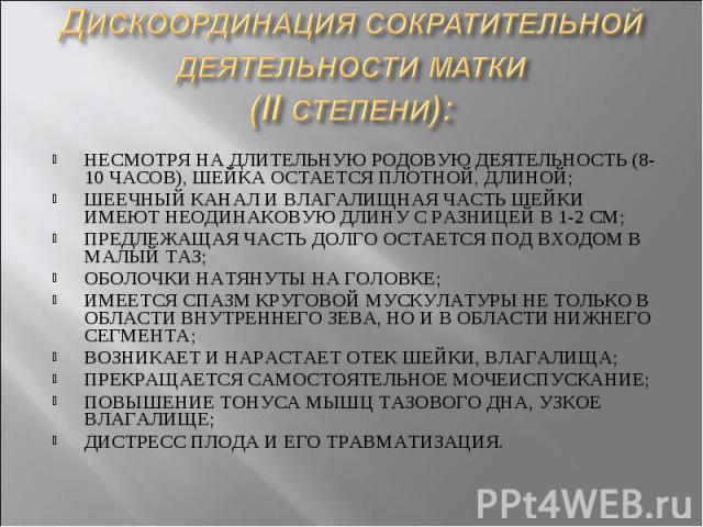 НЕСМОТРЯ НА ДЛИТЕЛЬНУЮ РОДОВУЮ ДЕЯТЕЛЬНОСТЬ (8-10 ЧАСОВ), ШЕЙКА ОСТАЕТСЯ ПЛОТНОЙ, ДЛИНОЙ; ШЕЕЧНЫЙ КАНАЛ И ВЛАГАЛИЩНАЯ ЧАСТЬ ШЕЙКИ ИМЕЮТ НЕОДИНАКОВУЮ ДЛИНУ С РАЗНИЦЕЙ В 1-2 СМ; ПРЕДЛЕЖАЩАЯ ЧАСТЬ ДОЛГО ОСТАЕТСЯ ПОД ВХОДОМ В МАЛЫЙ ТАЗ; ОБОЛОЧКИ НАТЯНУТ…