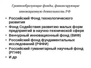 Российский Фонд технологического развития Российский Фонд технологического разви