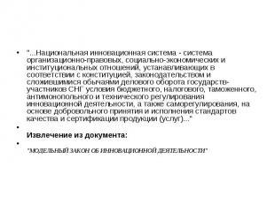 """""""...Национальная инновационная система - система организационно-правовых, с"""