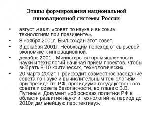 август 2000г. «совет по науке и высоким технологиям при президенте». август 2000