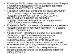 13 ноября 2002г. Министерство промышленной науки и технологии представляет конце