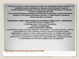 1. Частью 4 статьи 15 Конституции Российской Федерации провозглашено, что общепр