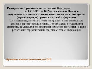 Распоряжение Правительства Российской Федерации от 06.10.2011 № 1752-р, утвердив