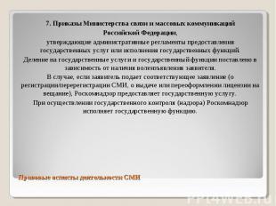 7. Приказы Министерства связи и массовых коммуникаций 7. Приказы Министерства св