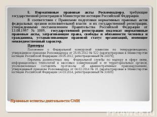 8. Нормативные правовые акты Роскомнадзора, требующие государственной регистраци