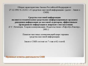 Общая характеристика Закона Российской Федерации от Общая характеристика Закона