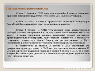 Статья 2 Закона о СМИ содержит понятийный аппарат механизма правового регулирова