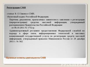 Регистрация СМИ Регистрация СМИ -статьи 8- 13 Закона о СМИ; -Налоговый кодекс Ро