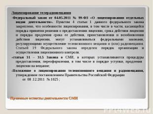 Лицензирование телерадиовещания Лицензирование телерадиовещания -Федеральный зак