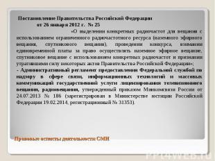 Постановление Правительства Российской Федерации от 26 января 2012 г. № 25 «О вы