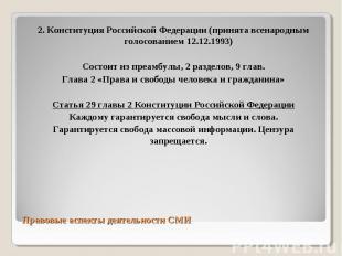 2. Конституция Российской Федерации (принята всенародным голосованием 12.12.1993