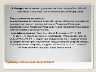 4. Федеральные законы (до принятия Конституции Российской Федерации назывались З