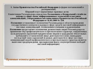 6. Акты Правительства Российской Федерации (в форме постановлений и распоряжений