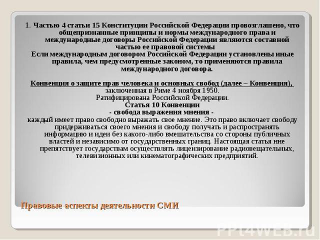 1. Частью 4 статьи 15 Конституции Российской Федерации провозглашено, что общепризнанные принципы и нормы международного права и международные договоры Российской Федерации являются составной частью ее правовой системы 1. Частью 4 статьи 15 Конститу…