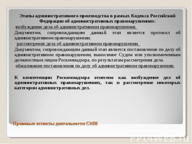 Этапы административного производства в рамках Кодекса Российской Федерации об административных правонарушениях: Этапы административного производства в рамках Кодекса Российской Федерации об административных правонарушениях: возбуждение дела об админ…