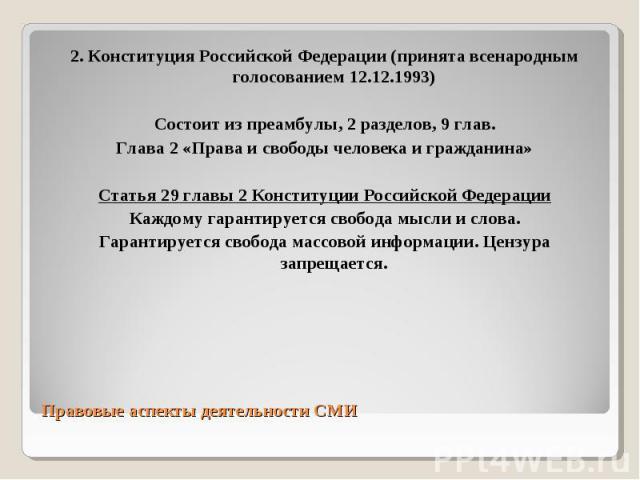 2. Конституция Российской Федерации (принята всенародным голосованием 12.12.1993) 2. Конституция Российской Федерации (принята всенародным голосованием 12.12.1993) Состоит из преамбулы, 2 разделов, 9 глав. Глава 2 «Права и свободы человека и граждан…