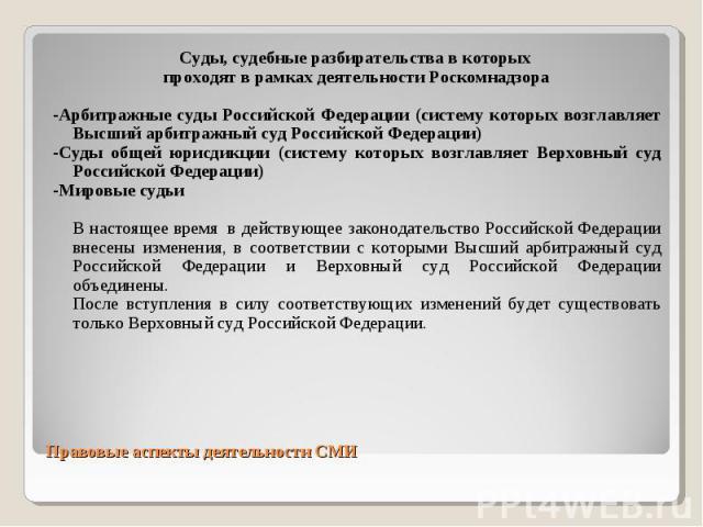 Суды, судебные разбирательства в которых Суды, судебные разбирательства в которых проходят в рамках деятельности Роскомнадзора -Арбитражные суды Российской Федерации (систему которых возглавляет Высший арбитражный суд Российской Федерации) -Суды общ…