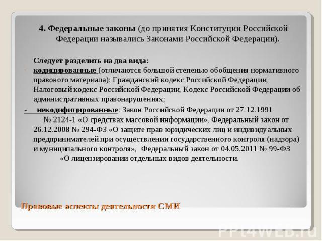 4. Федеральные законы (до принятия Конституции Российской Федерации назывались Законами Российской Федерации). 4. Федеральные законы (до принятия Конституции Российской Федерации назывались Законами Российской Федерации). Следует разделить на два ви…