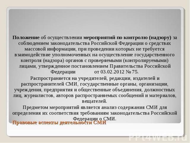 Положение об осуществлении мероприятий по контролю (надзору) за соблюдением законодательства Российской Федерации о средствах массовой информации, при проведении которых не требуется взаимодействие уполномоченных на осуществление государственного ко…