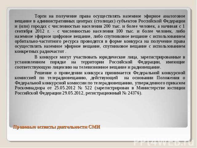 Торги на получение права осуществлять наземное эфирное аналоговое вещание в административных центрах (столицах) субъектов Российской Федерации и (или) городах с численностью населения 200 тыс. и более человек, а начиная с 1 сентября 2012 г. - с числ…