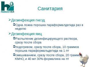 Санитария Дезинфекция гнезд Одна ложка порошка параформалдегида раз в неделю Дез