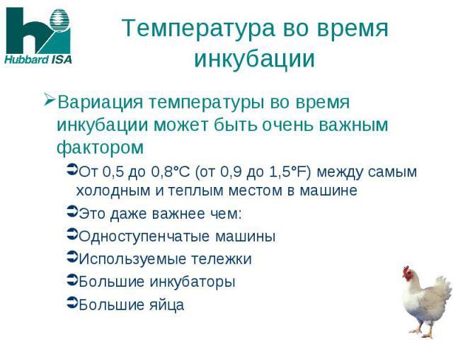 Температура во время инкубации Вариация температуры во время инкубации может быть очень важным фактором От 0,5 до 0,8°C (от 0,9 до 1,5°F) между самым холодным и теплым местом в машине Это даже важнее чем: Одноступенчатые машины Используемые тележки …