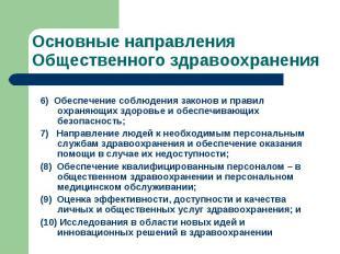 6) Обеспечение соблюдения законов и правил охраняющих здоровье и обеспечивающих