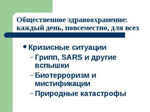 Кризисные ситуации Кризисные ситуации Грипп, SARS и другие вспышки Биотерроризм