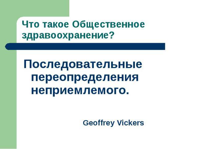 Последовательные переопределения неприемлемого. Последовательные переопределения неприемлемого. Geoffrey Vickers