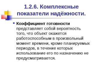 1.2.6. Комплексные показатели надёжности. Коэффициент готовности представляет со