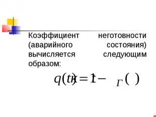Коэффициент неготовности (аварийного состояния) вычисляется следующим образом: