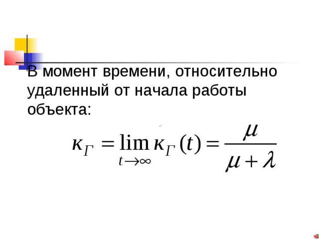 Практическое значение имеет выражение Кr для случаев, когда интервалы времени безотказной работы и восстановления на каждом цикле подчиняется экспоненциальному распределению