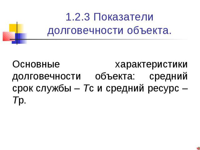 1.2.3 Показатели долговечности объекта.