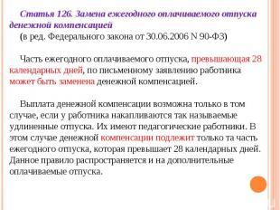 Статья 126. Замена ежегодного оплачиваемого отпуска денежной компенсацией (в ред