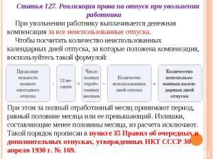 Статья 127. Реализация права на отпуск при увольнении работника При увольнении р