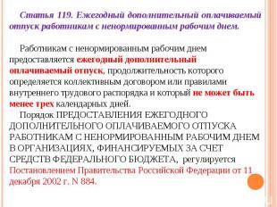 Статья 119. Ежегодный дополнительный оплачиваемый отпуск работникам с ненормиров