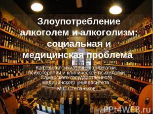 Злоупотребление алкоголем и алкоголизм: социальная и медицинская проблема