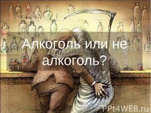 Алкоголь или не алкоголь
