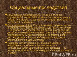 Убийства и самоубийства. По данным пресс-службы МВД, около 80% убийц в России не