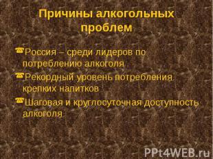 Россия – среди лидеров по потреблению алкоголя Россия – среди лидеров по потребл