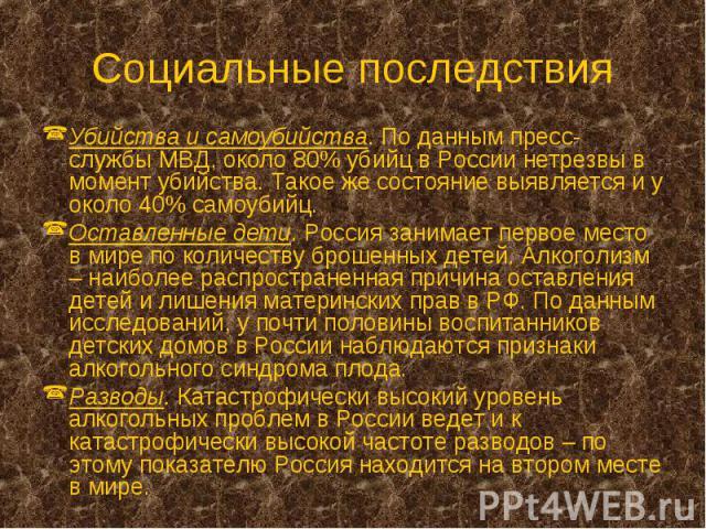 Убийства и самоубийства. По данным пресс-службы МВД, около 80% убийц в России нетрезвы в момент убийства. Такое же состояние выявляется и у около 40% самоубийц. Убийства и самоубийства. По данным пресс-службы МВД, около 80% убийц в России нетрезвы в…