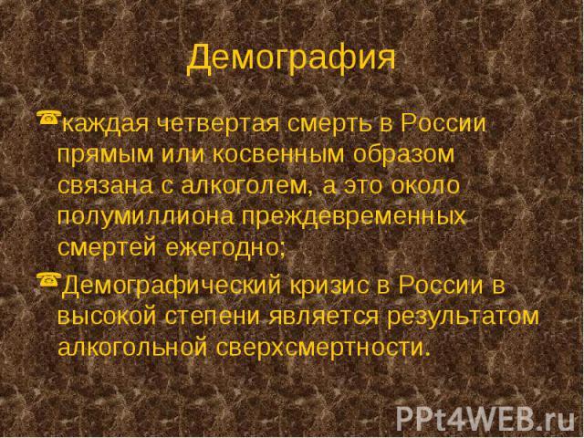 каждая четвертая смерть в России прямым или косвенным образом связана с алкоголем, а это около полумиллиона преждевременных смертей ежегодно; каждая четвертая смерть в России прямым или косвенным образом связана с алкоголем, а это около полумиллиона…