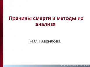 Причины смерти и методы их анализа Н.С. Гаврилова