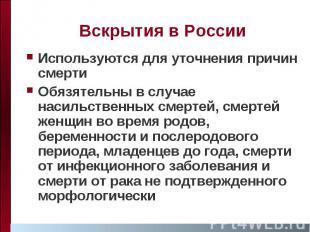 Вскрытия в России Используются для уточнения причин смерти Обязятельны в случае