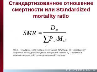 Стандартизованное отношение смертности или Standardized mortality ratio
