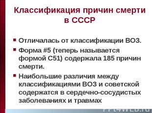 Классификация причин смерти в СССР Отличалась от классификации ВОЗ. Форма #5 (те