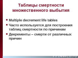 Таблицы смертности множественного выбытия Multiple decrement life tables Часто и
